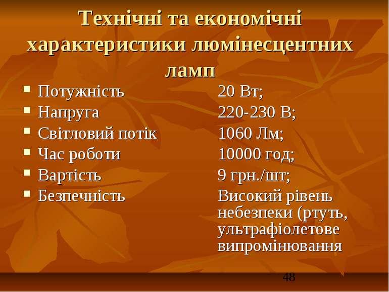 Технічні та економічні характеристики люмінесцентних ламп Потужність 20 Вт; Н...