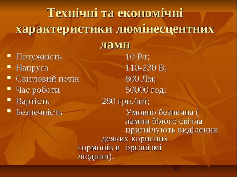 Технічні та економічні характеристики люмінесцентних ламп Потужність 10 Вт; Н...