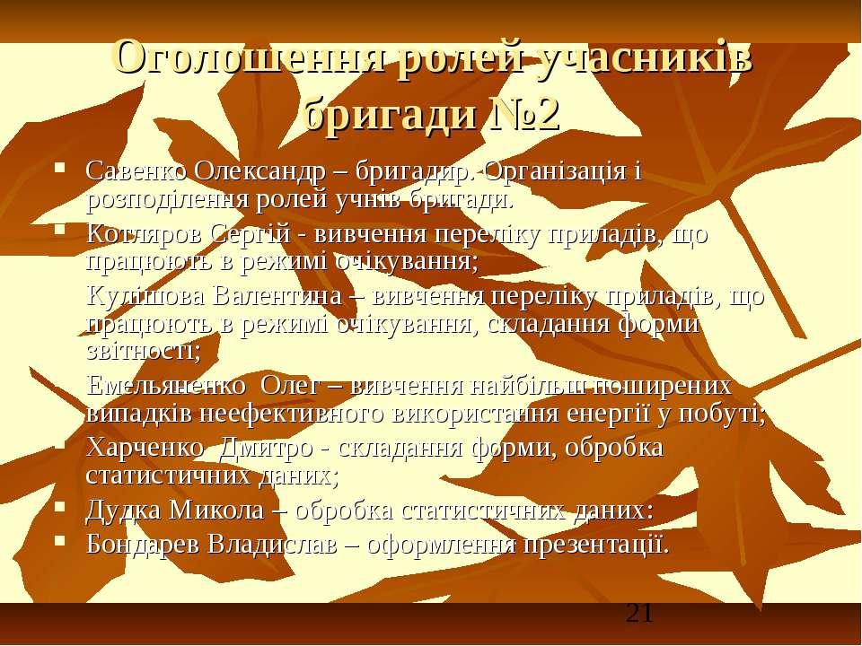 Оголошення ролей учасників бригади №2 Савенко Олександр – бригадир. Організац...