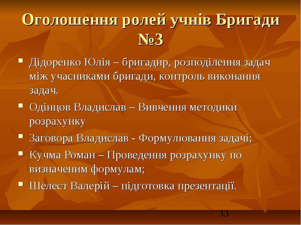 Оголошення ролей учнів Бригади №3 Дідоренко Юлія – бригадир, розподілення зад...