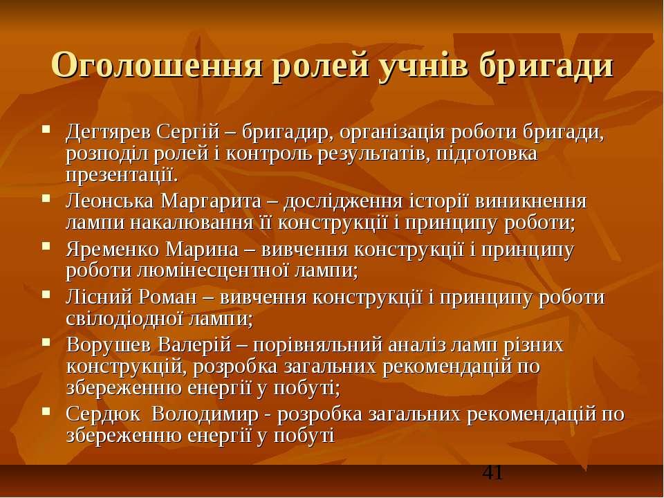 Оголошення ролей учнів бригади Дегтярев Сергій – бригадир, організація роботи...