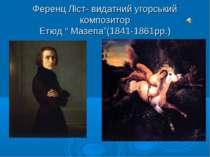"""Ференц Ліст- видатний угорський композитор Етюд """" Мазепа""""(1841-1861рр.) портрет"""