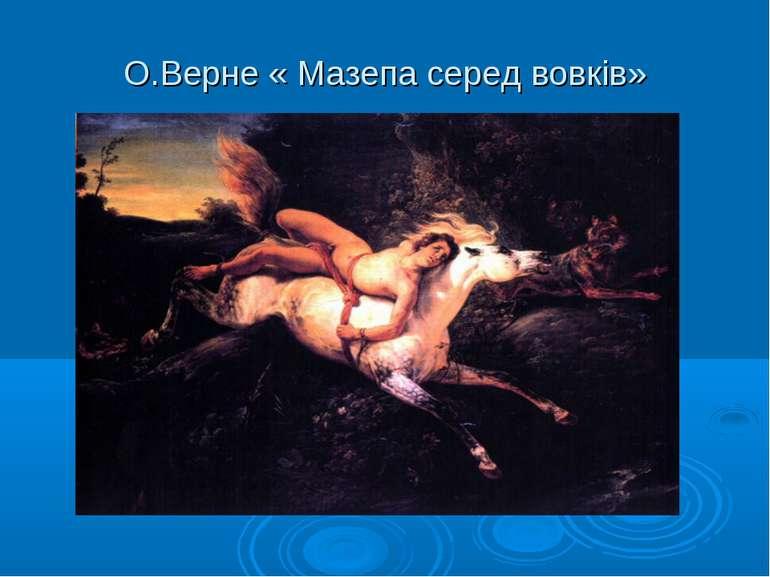 О.Верне « Мазепа серед вовків»