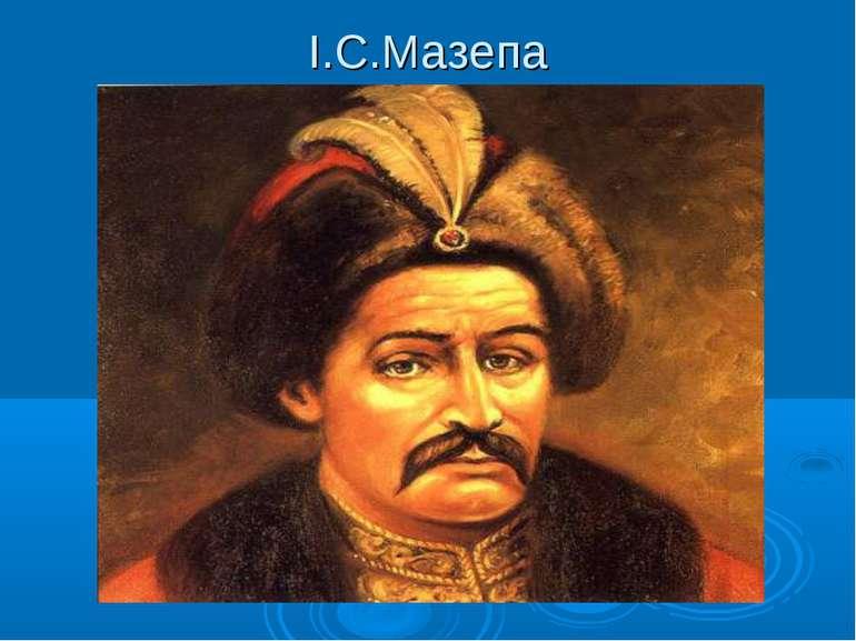 І.С.Мазепа