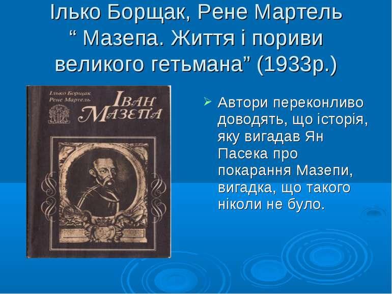 """Ілько Борщак, Рене Мартель """" Мазепа. Життя і пориви великого гетьмана"""" (1933р..."""