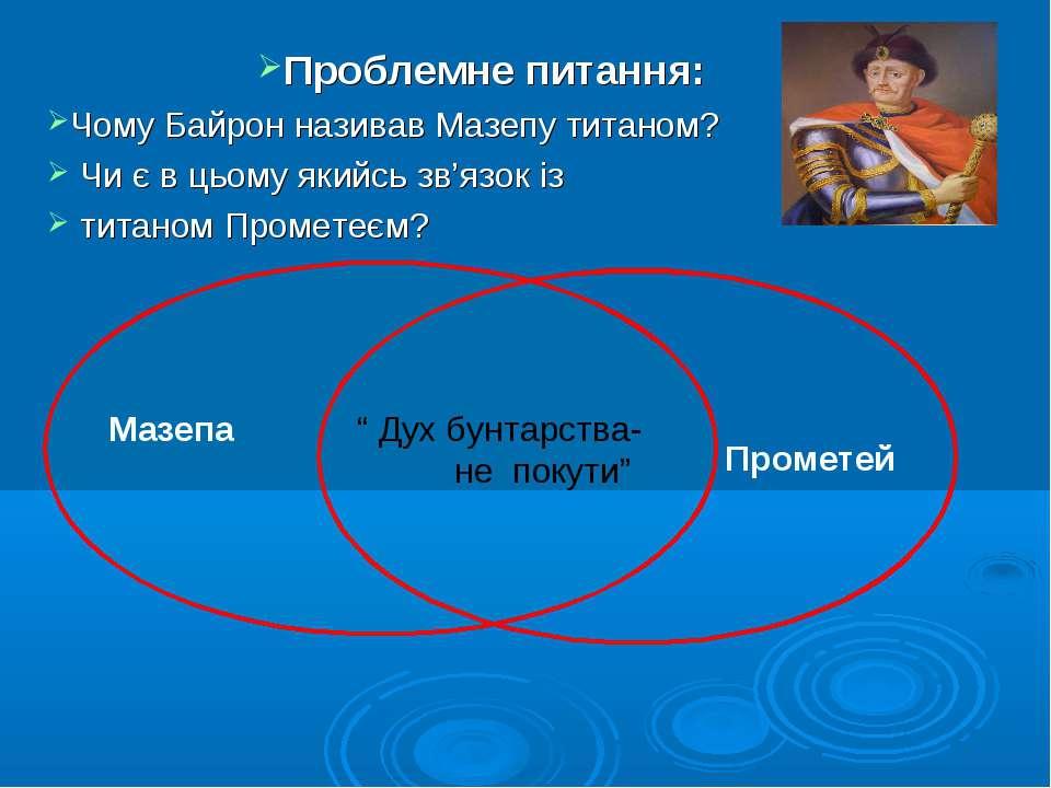 """Прометей Мазепа """" Дух бунтарства- не покути"""" Проблемне питання: Чому Байрон н..."""