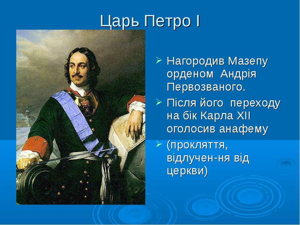 Царь Петро І Нагородив Мазепу орденом Андрія Первозваного. Після його переход...