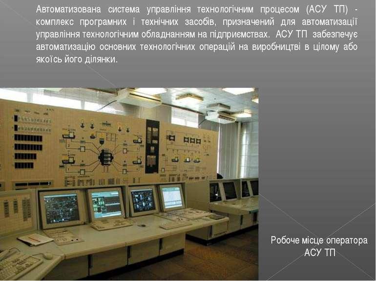 Автоматизована система управління технологічним процесом (АСУ ТП) - комплекс ...