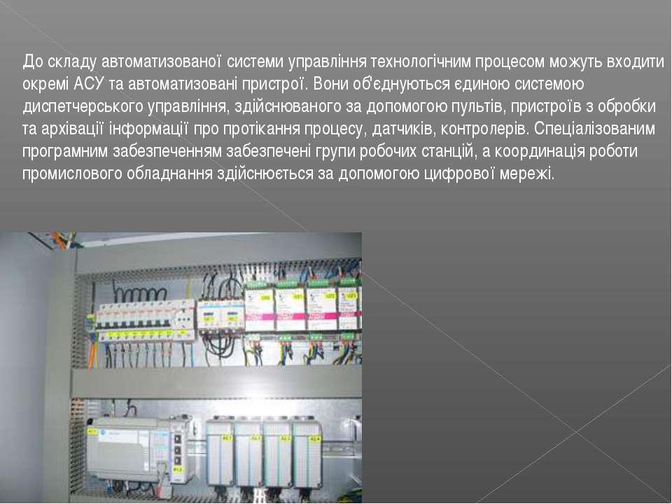 До складу автоматизованої системи управління технологічним процесом можуть ...