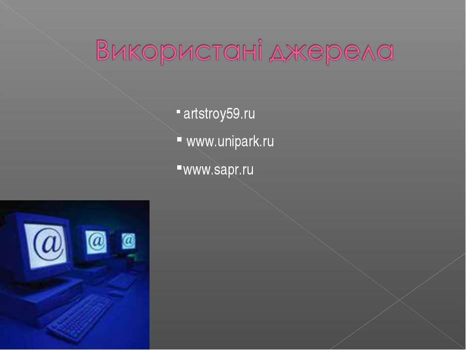 artstroy59.ru www.unipark.ru www.sapr.ru