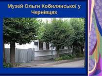 Музей Ольги Кобилянської у Чернівцях