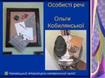 Особисті речі Ольги Кобилянської Чернівецький літературно-меморіальний музей