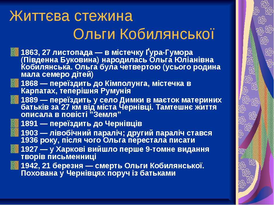 Життєва стежина Ольги Кобилянської 1863, 27 листопада — в містечку Ґура-Гумор...