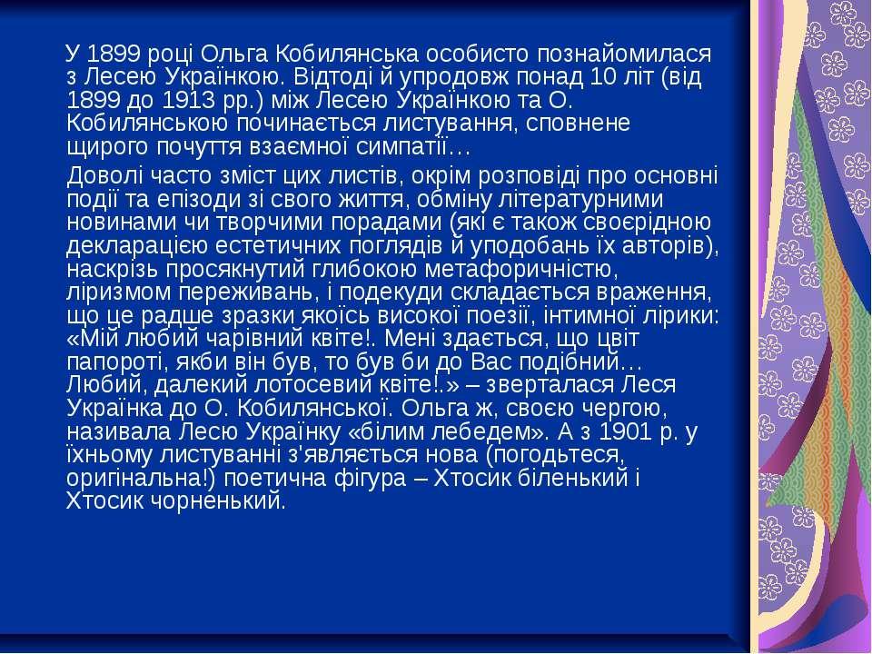 У 1899 році Ольга Кобилянська особисто познайомилася з Лесею Українкою. Відто...
