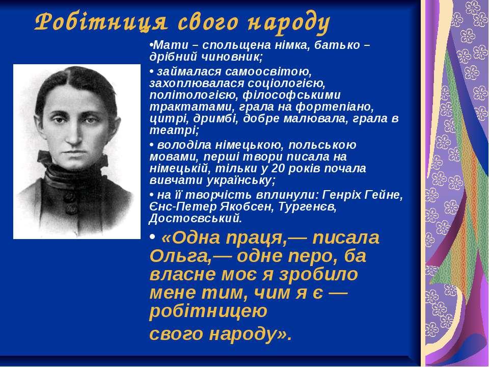 Робітниця свого народу Мати – спольщена німка, батько – дрібний чиновник; зай...
