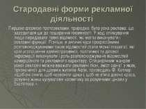 Стародавні форми рекламної діяльності Першою формою протореклами, природно, б...