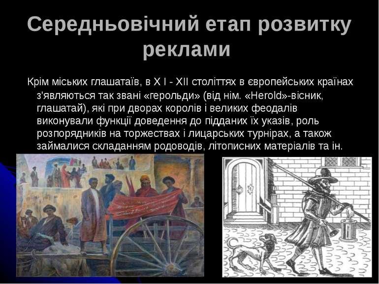 Середньовічний етап розвитку реклами Крім міських глашатаїв, в Х I - XII сто...