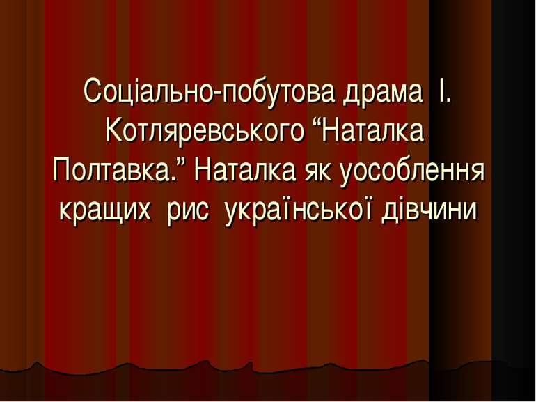 """Соціально-побутова драма І. Котляревського """"Наталка Полтавка."""" Наталка як уос..."""