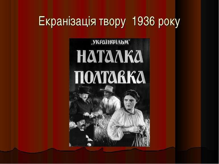 Екранізація твору 1936 року
