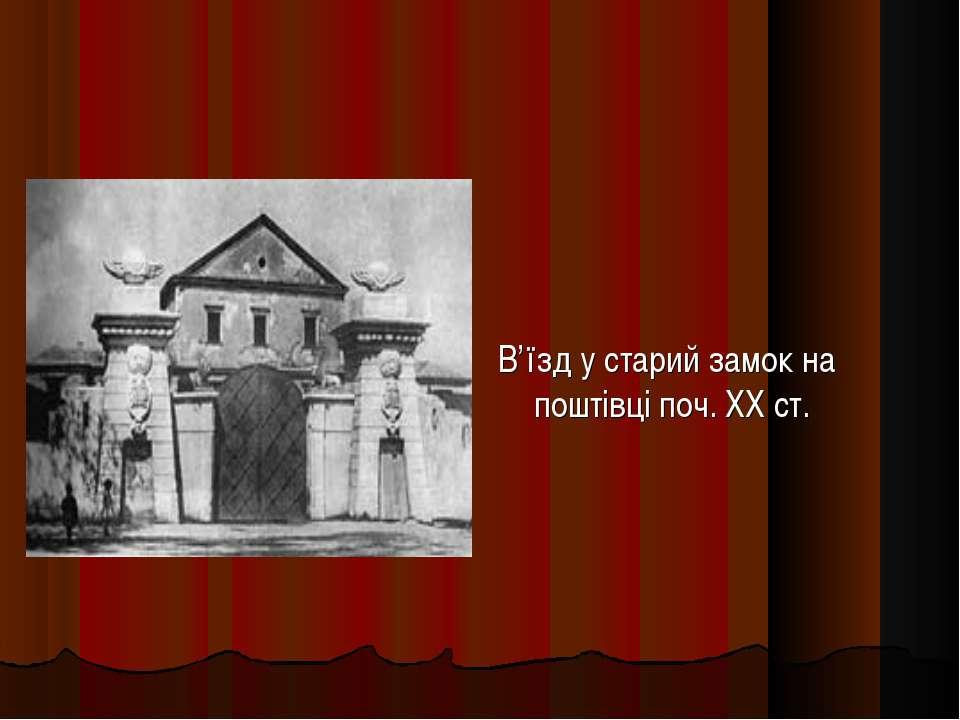 В'їзд у старий замок на поштівці поч. XX ст.