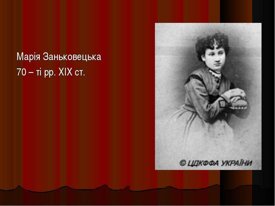 Марія Заньковецька 70 – ті рр. XIX ст.