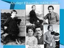 Альберт Ейнштейн (1879–1955)