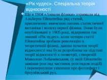 «Рік чудес». Спеціальна теорія відносності Ще в 1904 «Аннали фізики» отримали...