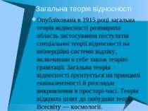 Загальна теорія відносності Опублікована в 1915 році загальна теорія відносно...