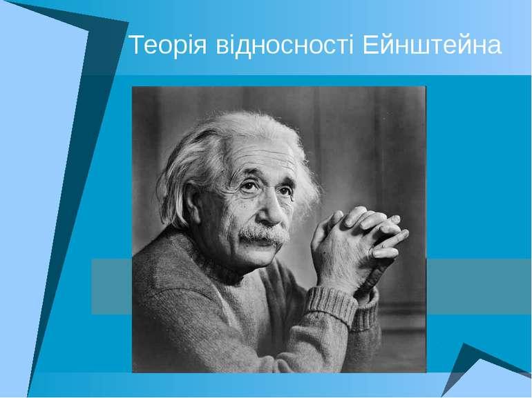 Теорія відносності Ейнштейна