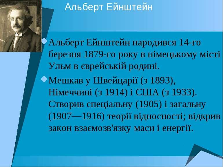 Альберт Ейнштейн Альберт Ейнштейн народився 14-го березня 1879-го року в німе...