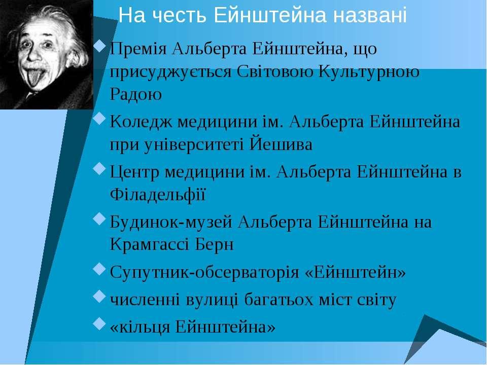 На честь Ейнштейна названі Премія Альберта Ейнштейна, що присуджується Світов...