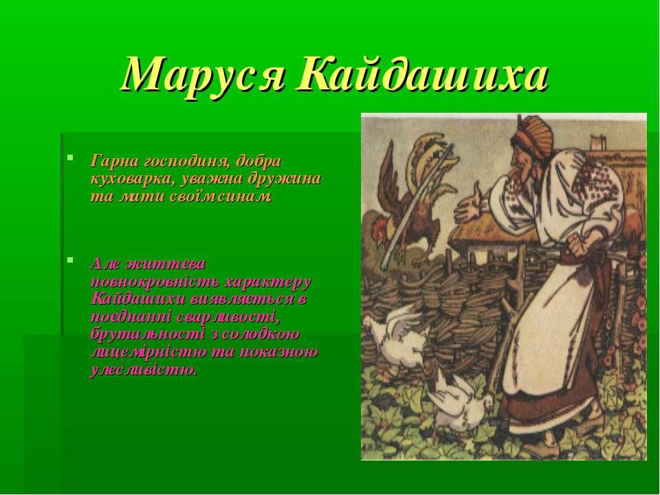 Маруся Кайдашиха Гарна господиня, добра куховарка, уважна дружина та мати сво...