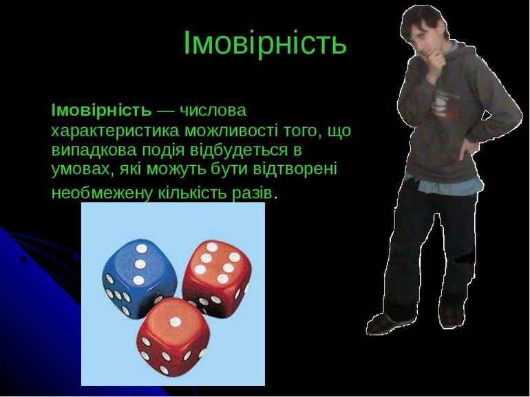 Імовірність Імовірність— числова характеристика можливості того, що випадков...