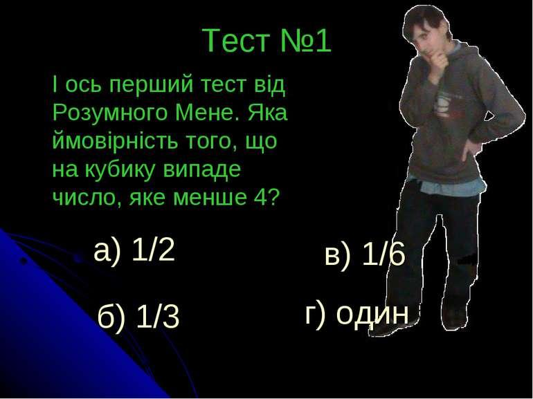 Тест №1 І ось перший тест від Розумного Мене. Яка ймовірність того, що на куб...