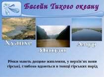Річки мають дощове живлення, у верхів'ях вони гірські, глибоко вдаються в тов...