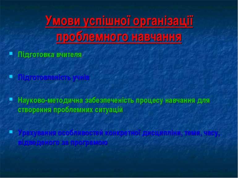 Умови успішної організації проблемного навчання Підготовка вчителя Підготовле...