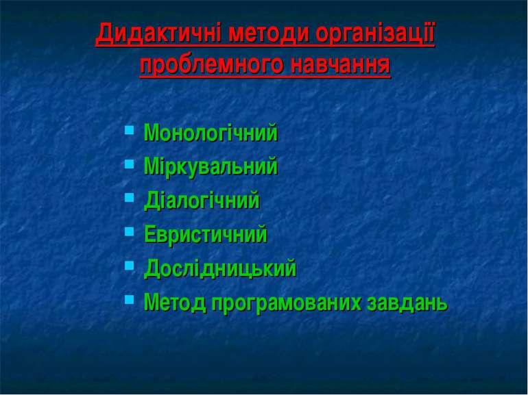 Дидактичні методи організації проблемного навчання Монологічний Міркувальний ...