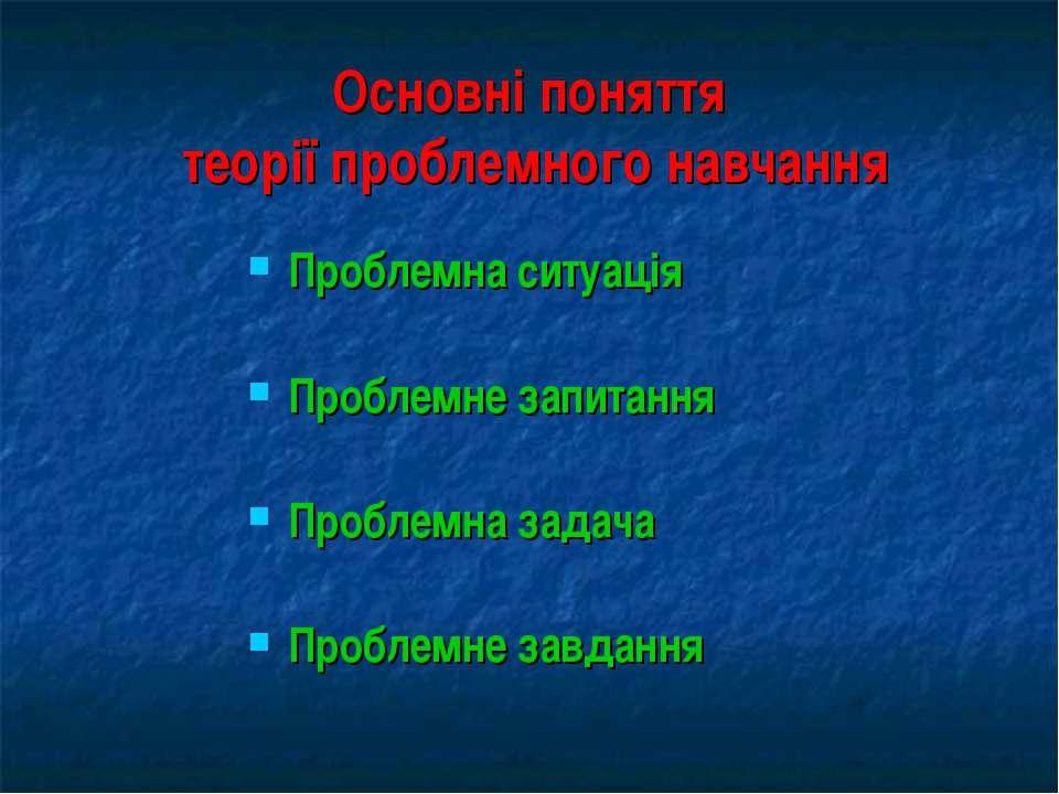 Основні поняття теорії проблемного навчання Проблемна ситуація Проблемне запи...