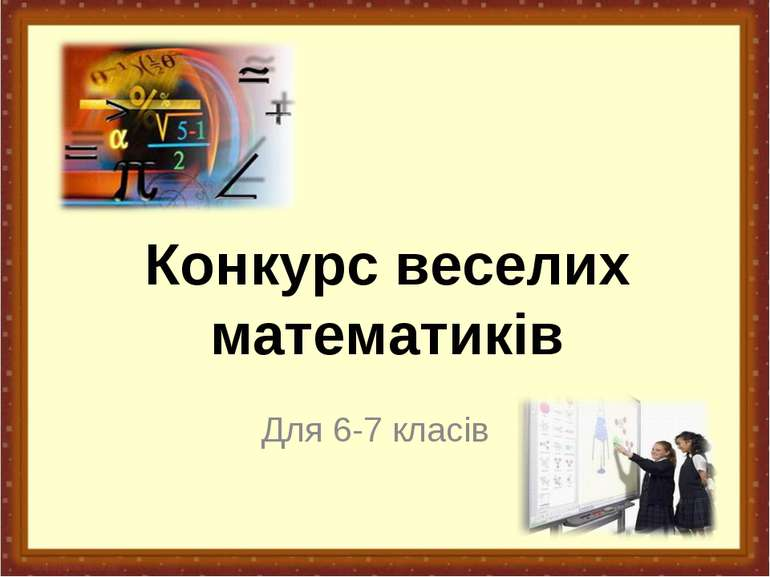 Конкурс веселих математиків Для 6-7 класів