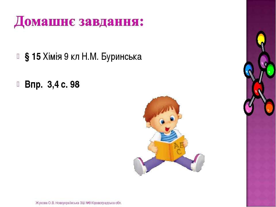 § 15 Хімія 9 кл Н.М. Буринська Впр. 3,4 с. 98 Жукова О.В. Новоукраїнська ЗШ №...