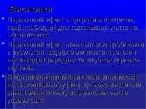 Висновки Парниковий ефект є природнім процесом, який необхідний для підтриман...