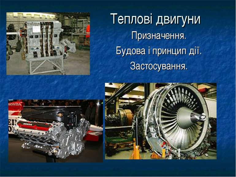 Теплові двигуни Призначення. Будова і принцип дії. Застосування.