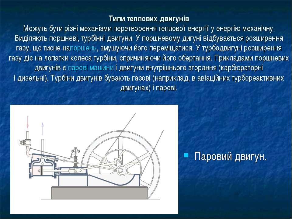 Типи теплових двигунів Можуть бути різні механізми перетворення теплової енер...