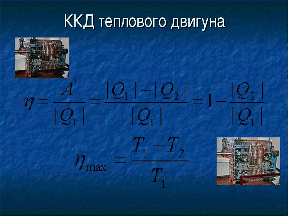 ККД теплового двигуна