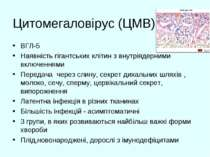 Цитомегаловірус (ЦМВ) ВГЛ-5 Наявність гігантських клітин з внутріядерними вкл...