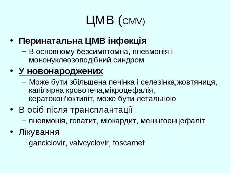 ЦМВ (CMV) Перинатальна ЦMВ інфекція В основному безсимптомна, пневмонія і мон...
