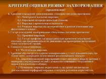 КРИТЕРІЇ ОЦІНКИ РИЗИКУ ЗАХВОРЮВАННЯ (продовження) 4. Хронічні ускладнені захв...