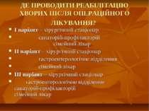 ДЕ ПРОВОДИТИ РЕАБІЛІТАЦІЮ ХВОРИХ ПІСЛЯ ОПЕРАЦІЙНОГО ЛІКУВАННЯ? І варіант – хі...