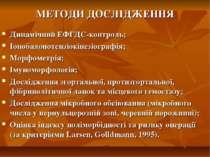 МЕТОДИ ДОСЛІДЖЕННЯ Динамічний ЕФГДС-контроль; Іонобалонотензіокінезіографія; ...
