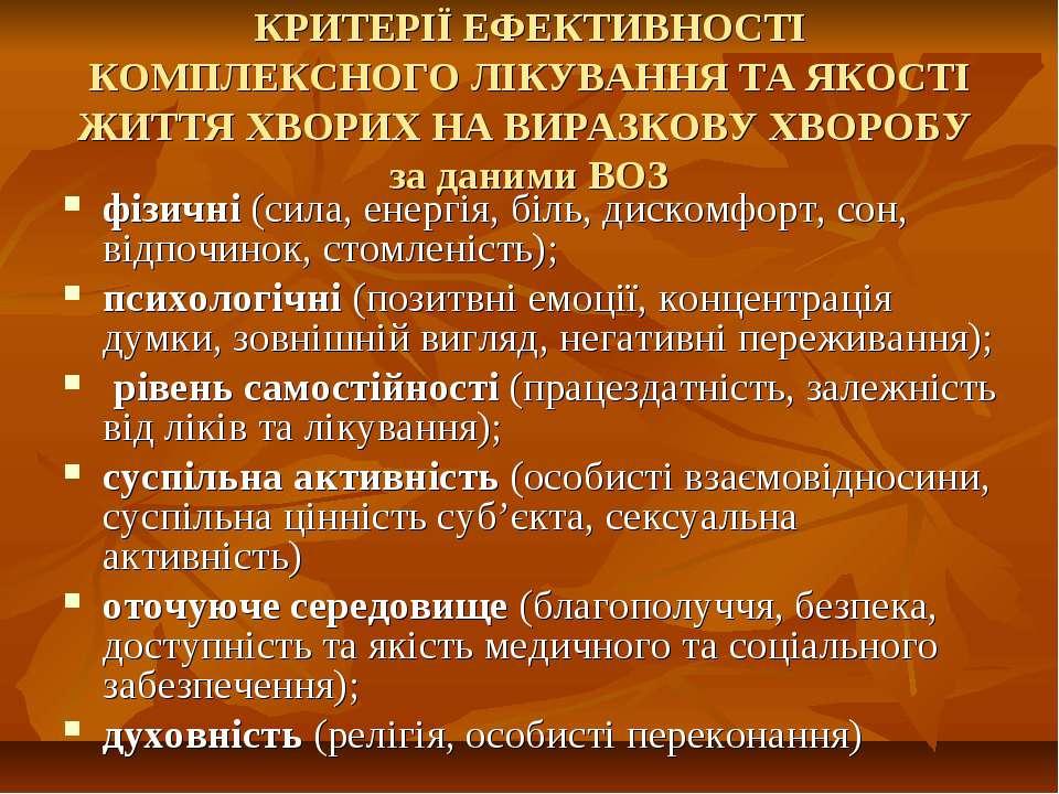 КРИТЕРІЇ ЕФЕКТИВНОСТІ КОМПЛЕКСНОГО ЛІКУВАННЯ ТА ЯКОСТІ ЖИТТЯ ХВОРИХ НА ВИРАЗК...